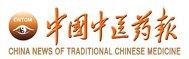 中国中医薬報
