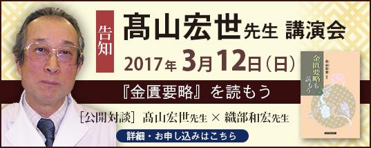2017高山宏世先生講演会