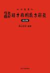 『腹証図解 漢方常用処方解説[改訂版]』(赤本)