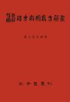 『腹証図解 漢方常用処方解説』(赤本)