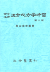 『古今名方 漢方処方学時習』(青本)