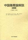 『中国傷寒論解説[続篇]』