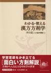 『わかる・使える漢方方剤学[時方篇]』(第2版)