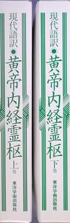 『現代語訳◎黄帝内経霊枢』