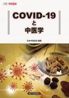 別冊・中医臨床 COVID-19と中医学