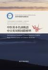 『中医基本名詞術語中日英対照国際標準』