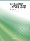 『臨床家のための中医腫瘍学』