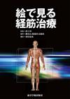 『絵で見る経筋治療』