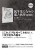 『医学生のための漢方医学』チラシ