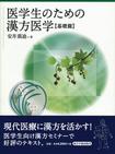 『医学生のための漢方医学【基礎篇】』