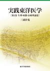 『実践東洋医学』[第2巻 生理・病態・治療理論篇]