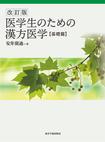 『改訂版・医学生のための漢方医学【基礎篇】』