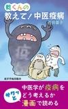 『乾くんの教えて!中医疫病』Kindle版