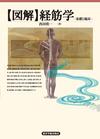 『【図解】経筋学 -基礎と臨床-』