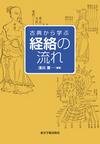 『古典から学ぶ経絡の流れ』