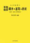 『弁証図解 漢方の基礎と臨床』(黄本)