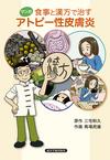『マンガ 食事と漢方で治すアトピー性皮膚炎』