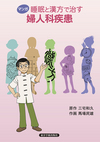 マンガ 睡眠と漢方で治す婦人科疾患