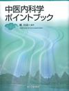 『中医内科学ポイントブック』