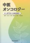 『中医オンコロジー ―がん専門医の治療経験集―』