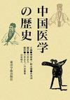 『中国医学の歴史』並製
