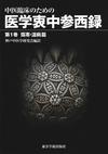 『中医臨床のための医学衷中参西録 第1巻[傷寒・温病篇]』