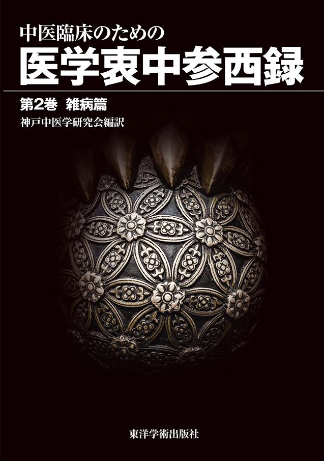 『中医臨床のための医学衷中参西録 第2巻[雑病篇]』
