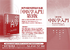 『[新装版]中医学入門』