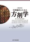 『[新装版]中医臨床のための方剤学』
