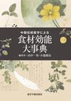 『中国伝統医学による食材効能大事典』