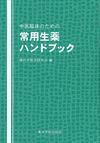 『中医臨床のための常用生薬ハンドブック』