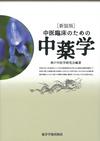 『[新装版]中医臨床のための中薬学』