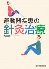 『運動器疾患の針灸治療』