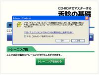 舌診の基礎CD-ROM