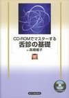 [CD-ROMでマスターする]舌診の基礎