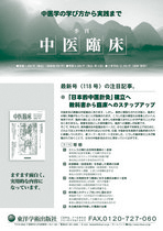 『中医臨床』チラシ2009年10月