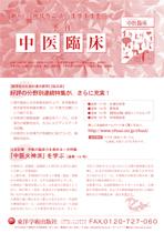 『中医臨床』チラシ2010年春 湯液関係