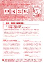 『中医臨床』チラシ2010年春 鍼灸関係