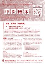 【2011年春 針灸関係】