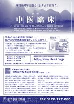 『中医臨床』チラシ2013年 湯液関係