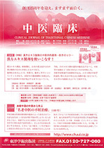 『中医臨床』チラシ2014年 湯液関係