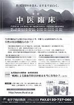 『中医臨床』チラシ2014年 鍼灸関係