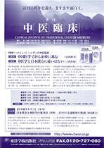 『中医臨床』チラシ2015年 湯液関係