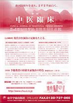 『中医臨床』チラシ2015年 鍼灸関係