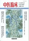 中医臨床 通巻109号