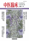 中医臨床 通巻111号(Vol.28-No.4)特集/未病を治す