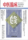 中医臨床 通巻112号(Vol.29-No.1)特集/針灸の弁証論治を考える