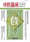 中医臨床 通巻113号(Vol.29-No.2)特集/医原性疾患の中医治療