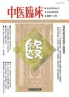 中医臨床 通巻114号 特集/難治性疾患と絡病学(Vol.29-No.3)