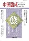 中医臨床 通巻115号 特集/難治性疾患と絡病学(Vol.29-No.3)
